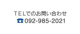 TELでのお問い合わせ 092-985-2021